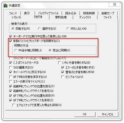 クリップボードの同期設定画面