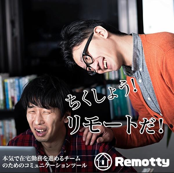 Remotty - リモートワークのためのバーチャルオフィス